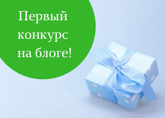 конкурс на блоге jasmine-blog.ru